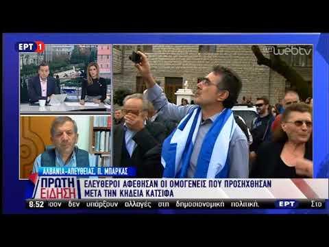 Ελεύθεροι αφέθησαν οι ομογενείς που είχαν προσαχθεί μετά την κηδεία του Κ.Κατσίφα | 9/11/18 | ΕΡΤ