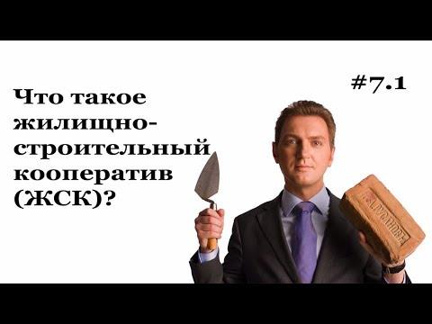 LawNow.ru: Что такое жилищно-строительный кооператив (ЖСК)? #7.1
