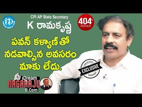 CPI AP State Secretary K Ramakrishna Exclusive Interview    మీ iDream Nagaraju B.Com #404