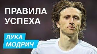 Лука Модрич, Хорватия правила успеха. История успеха Луки Модрича.