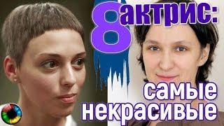 Актрисы России: 8 самых некрасивых... #актриса #звезда #кино #красавица