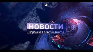 Воронеж: События. Факты. Выпуск от 16. 09.20 19