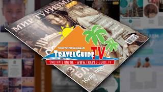Журнал МИР ТУРИЗМА / Реклама: Ver. МТ [www.travel-guide.tv] ©TGTV