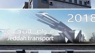 preview picture of video 'مترو جدة'