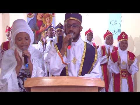 New Eritrean Orthodox Tewahdo mezmur  ኣብ ማእከል ኣህዛብ ከመስግነካ'የ
