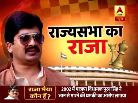 राज्यसभा चुनाव में मायावती का बेड़ा पार लगाएंगे कुंडा के &#39राजा भैया&#39ABP News Hindi