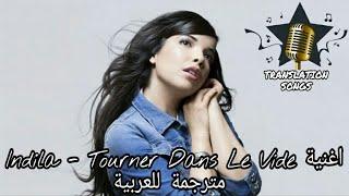 اغنية Indila - Tourner Dans Le Vide مترجمة للعربية