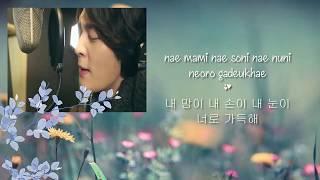 Joo Won(주원) _ Innocente(이노센트) | Naeil's Cantabile(내일도 칸타빌레) OST | Letra