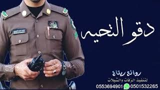شيلة تخرج من العسكريه | دقـــو التــحـيــه والـسـلام ll شيلات 2020
