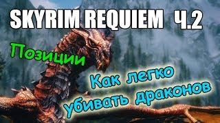 Skyrim: Requiem - Как легко убивать драконов. Позиции Ч.2