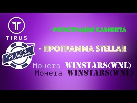WinStars  WNL  | Программа Stellar | Кабинет Tirus