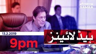 Samaa Headlines - 9PM - 13 February 2019
