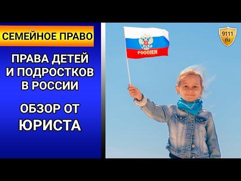 Права детей и подростков в России 2020. Семейный кодекс, семейное право. Обзор от юриста.