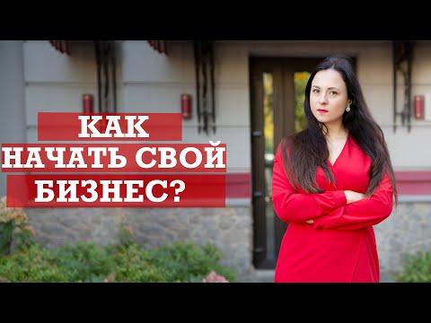 Как женщине начать свой бизнес?   Про бизнес по женски