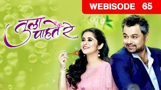tula pahate re zee marathi serial today full episode 13