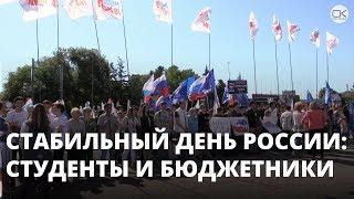 День России: студенты намекнули на «обязаловку»