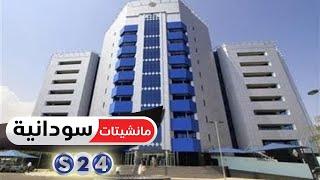 البنك المركزي: 600 مليون دولار من بنوك أجنبية لتمويل البترول والقمح والدواء - مانشيتات سودانية