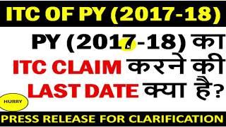 PY (2017-18) का GST ITC CLAIM करने की LAST DATE क्या है? CLARIFICATION OF DOUBT PRESS RELEASE ISSUED