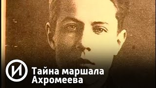 "Тайна маршала Ахромеева   Телеканал ""История"""