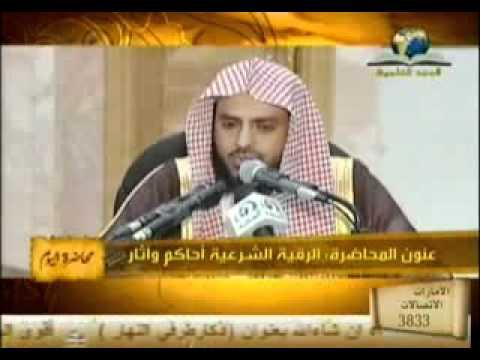 6-4 الرقية الشرعية أحكام وآثار – عبد العزيز الطريفي