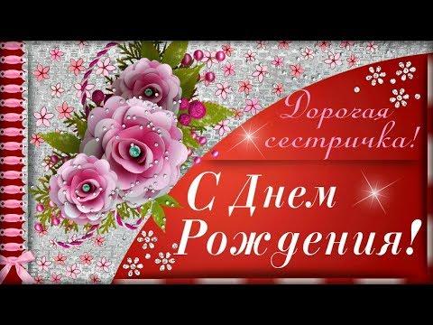 Сестричка, милая моя, тебе всех благ желаю я! С Днем Рождения!