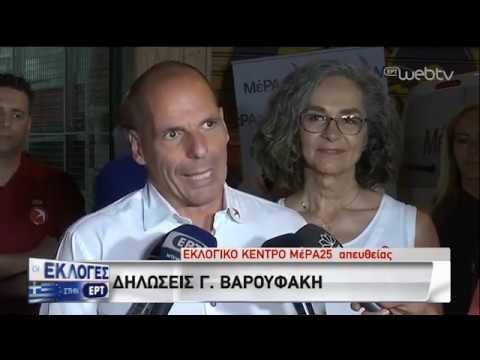 Γ. Βαρουφάκης: Σήμερα είναι η απαρχή της πορείας για τις εθνικές εκλογές | 26/05/2019 | ΕΡΤ