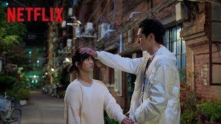 《流星花園》 | 正式預告 | Netflix