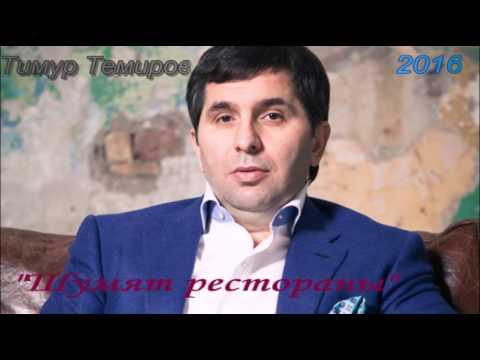 "Тимур Темиров 2016""Шумят рестораны""автор Арсен Касиев"