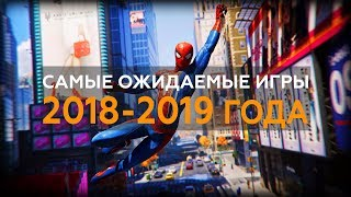 Самые ожидаемые игры 2018 - 2019 года (лучшие игры, PS4 Pro, Xbox One, PC)