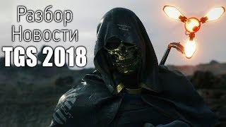 Death Stranding - Новости с TGS 2018 и Небольшой Разбор Трейлера