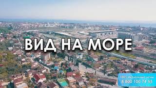 ЖК Санни Хилл в Сочи от 1,5 млн! Дом сдан! Вид на море!
