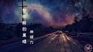 """Video thumbnail of """"【歌词Lyrics】《黎明前的黑暗》【完整版】(Cover:Alan Walker)- NCS-迪力夏提 l li ming qian de hei'an"""""""