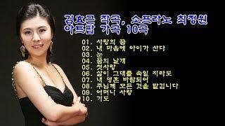 김효근 작곡, 소프라노 최정원 아트팝 가곡 10곡