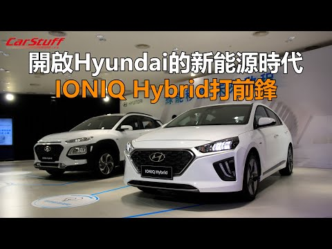 【3分鐘看車】開啟Hyundai的新能源時代 IONIQ Hybrid打前鋒