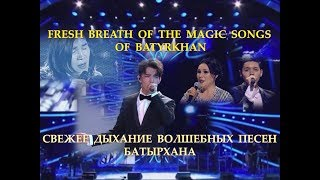 Димаш/Майра/Кристиан  -  Fresh breath of Batyrkhan