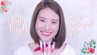 SistaCafe Channel : รีวิว Baby Bright Moist Collagen Gloss ทั้ง 4 สี