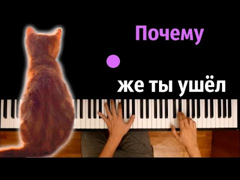 Simbachka - Почему же ты ушёл ● караоке | PIANO_KARAOKE ● ᴴᴰ + НОТЫ & MIDI