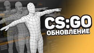 Инструментарий Source 2 / Сезонная операция / Одежда или Брелки - Обновление CS:GO