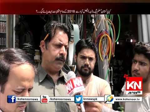 KN EYE 04 04 2018 فیصل آباد کے تاجر ۔۔سیاسی جماعتوں سے خوش کے ناخوش۔۔۔؟