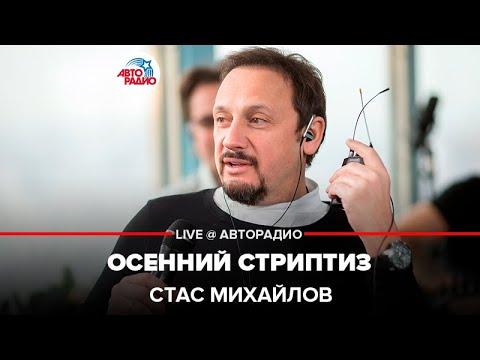 🅰️ Стас Михайлов – Осенний стриптиз (LIVE @ Авторадио)