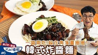 親古們,歐爸KAI嗑啦#6 韓式炸醬麵