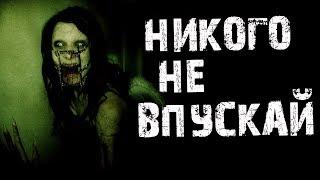 Страшные истории на ночь - Никого не впускай!!!