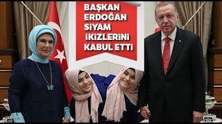 Cumhurbaşkanı Erdoğan Siyam İkizlerini Kabul Etti