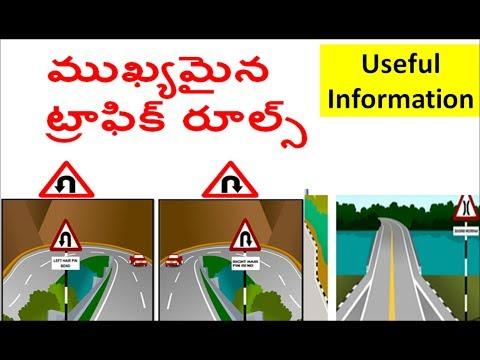 important traffic rules 2 in telugu
