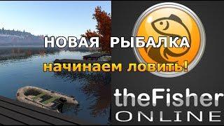 Новая рыбалка фото