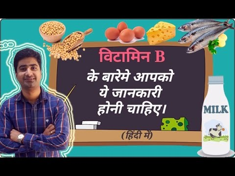 हिंदी - विटामिन B | Vitamin B Complex | Functions | Sources | Deficiency | Hindi