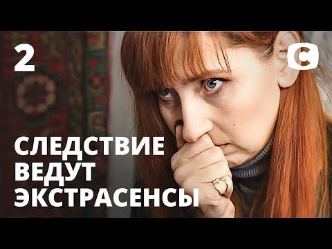 Девочка в чемодане – Следствие ведут экстрасенсы 2020. Выпуск 2 от 19.01.2020