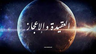 العقيدة والإعجاز - الدرس (21-36) مقومات التكليف : فلسفة المال في الإسلام من حيث اكتسابه وإنفاقه تحميل MP3