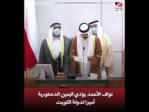 نواف الأحمد يؤدي اليمين الدستورية أميرا لدولة الكويت