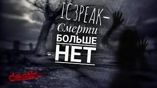 //Music clip\\IC3PEAK - Смерти больше нет\\Avakin Life//Ананасик Play\\